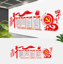 十九大红色四个伟大党建基层文化墙