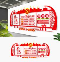 十九大中国梦新时代价值观党建文化墙