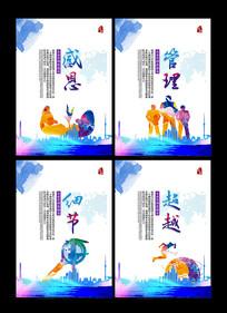 水彩风企业文化标语展板