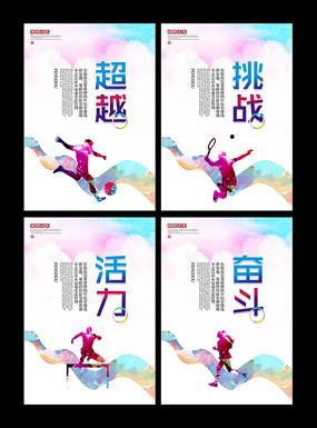 水彩风体育运动文化标语展板