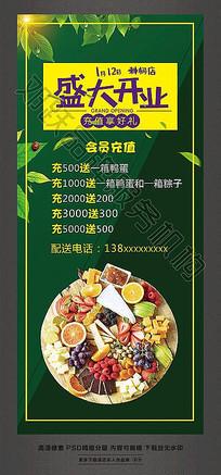 水果店新店盛大开业X展架