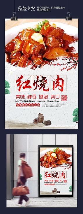 特色红烧肉美食海报设计