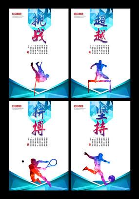 体育运动宣传标语挂图展板