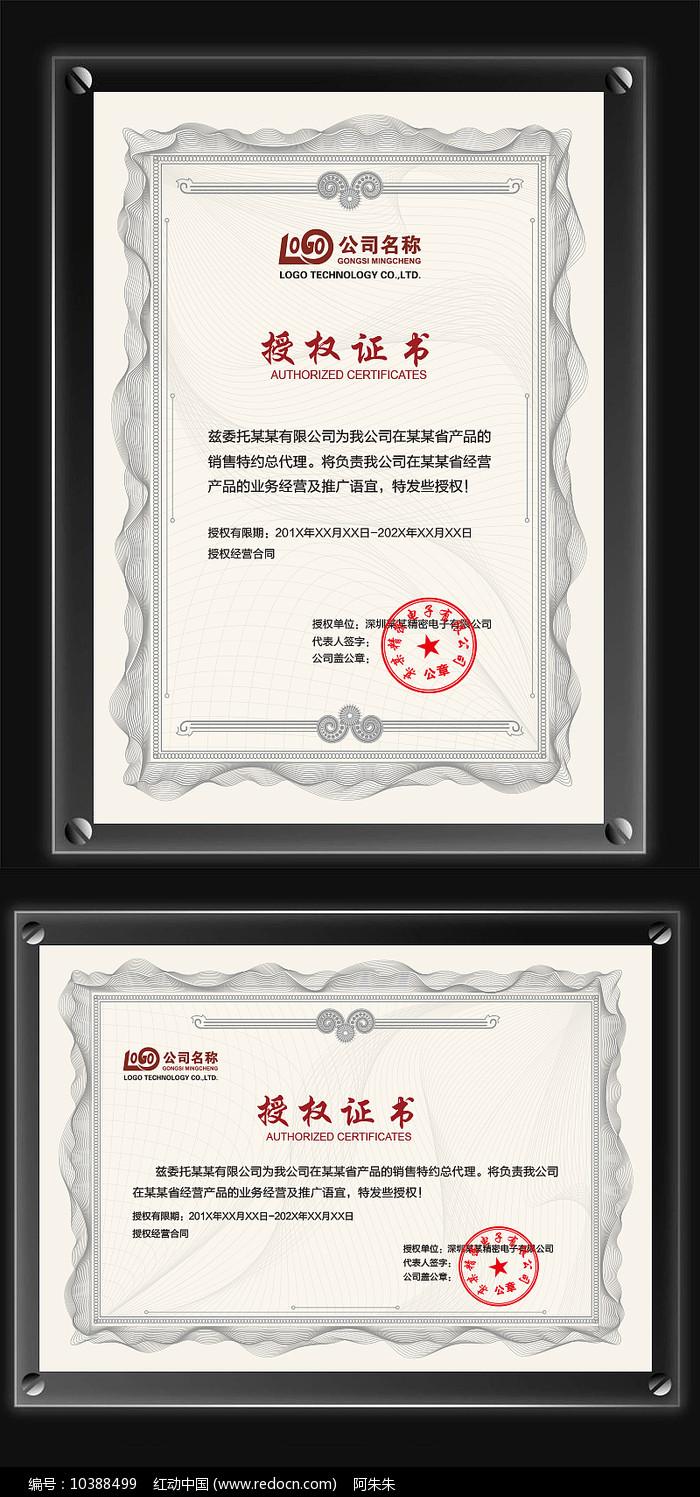 线条花纹边框授权证书模板图片