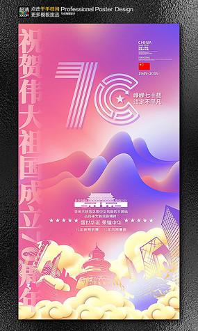新中国成立70周年国庆节宣传海报