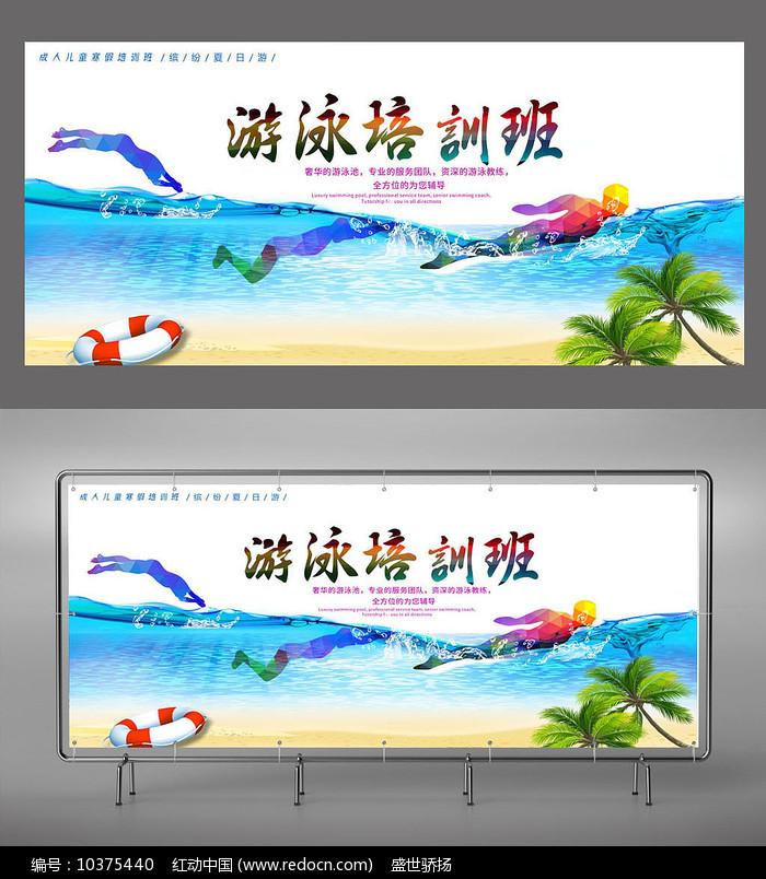 游泳培训班宣传展板设计图片