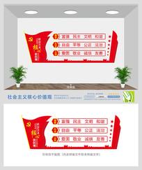 中国风核心价值观形象墙