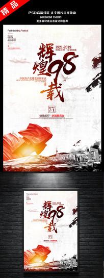 中国风建党节宣传海报