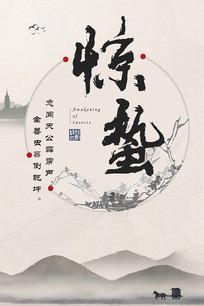 中国风惊蛰二十四节气海报