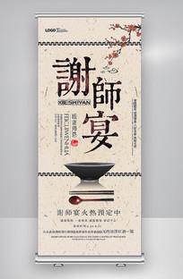 中国风谢师宴预订活动展架设计