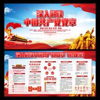 中国共产党党章宣传展板