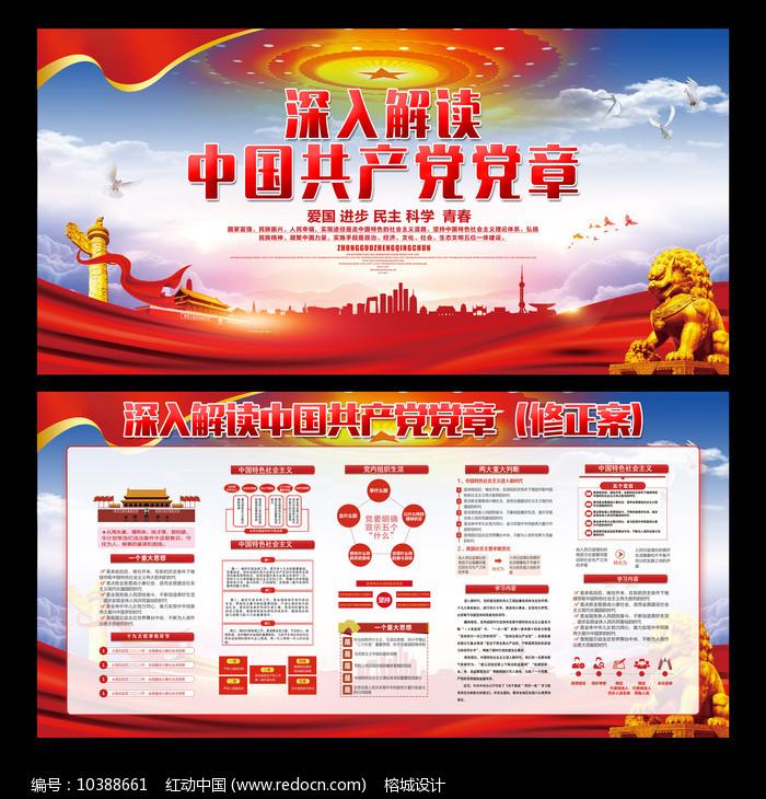 中国共产党党章展板图片