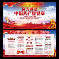 中国共产党党章展板