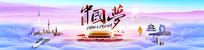 中国航天梦宣传展板设计