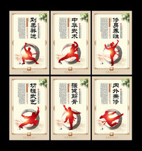 中华武术文化宣传标语挂图