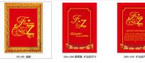 中式主题婚礼背景 PSD