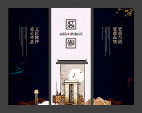 装潢装修公司企业文化展板
