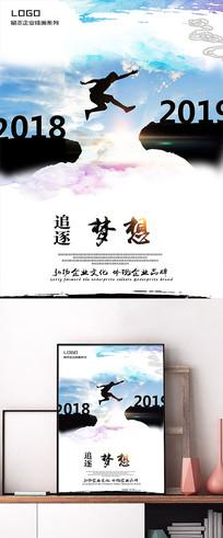 追逐梦想企业文化海报