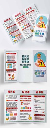 安全生产月宣传手册