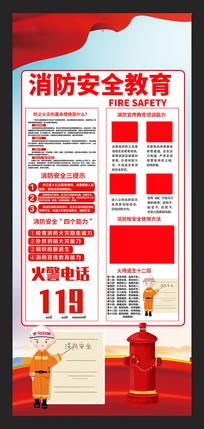 消防安全知识宣传展架