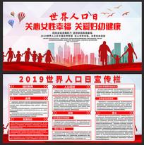 2019关心女性幸福世界人口日宣传展板 PSD