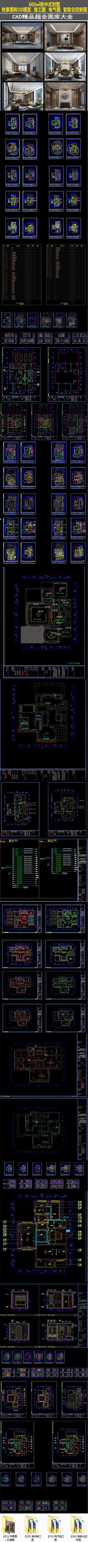 600㎡新中式别墅电气图智能化控制图