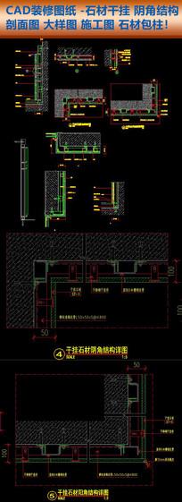 CAD石材干挂石材包柱施工图节点