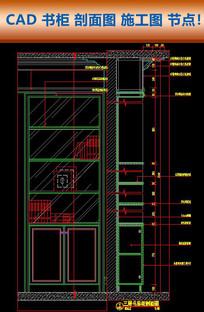 CAD书柜剖面图节点大样图施工图