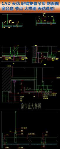 CAD天花轻钢龙骨吊顶剖面图窗台盒