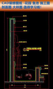 CAD装修图纸鱼池施工图剖面图