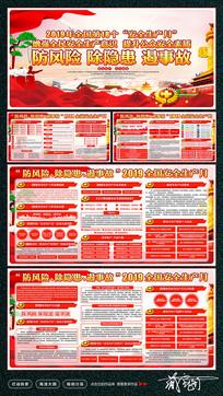 安全安全生产月展板活动宣传海报设计