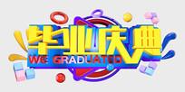 毕业庆典免扣字体元素