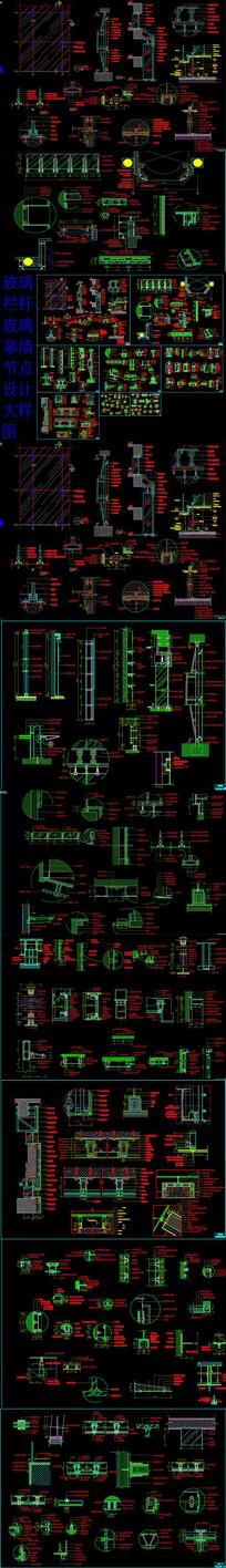 玻璃幕墙节点CAD图库