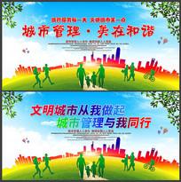 彩色创意城市管理宣传标语展板