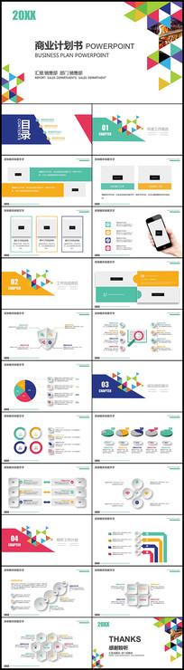 炫彩图形商务创业项目商业计划书PPT模板