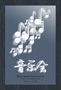 创意音乐会宣传海报