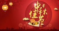 传统节日中秋节展板模板
