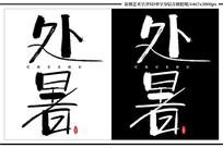 处暑和风韵味中国风书法艺术字