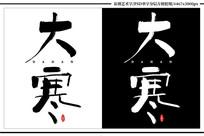 大寒和风韵味中国风书法艺术字
