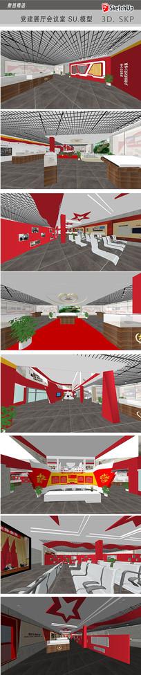 党建展厅会议室