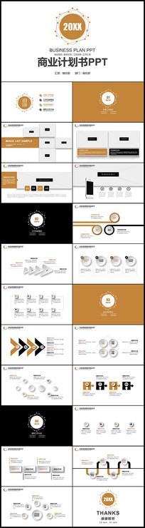 大气金色商业计划书创业融资ppt模板