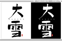 大雪和风韵味中国风书法艺术字