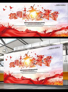 动感校园艺术文化节海报