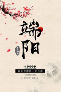 端阳节古典水墨海报