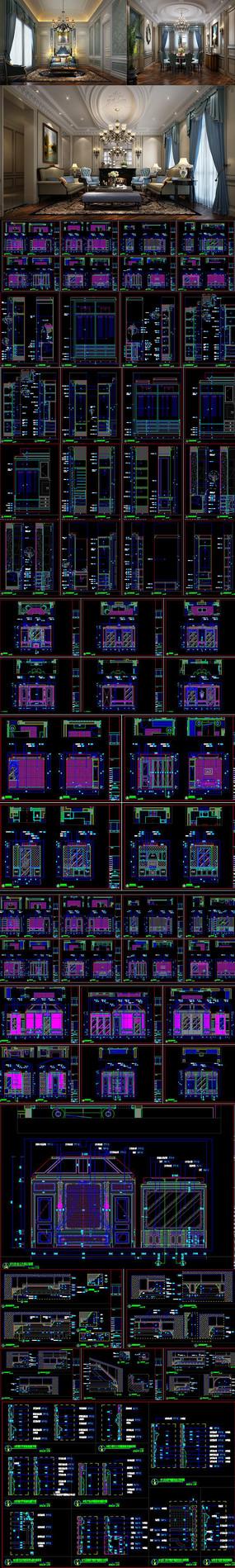 法式别墅CAD施工图 效果图