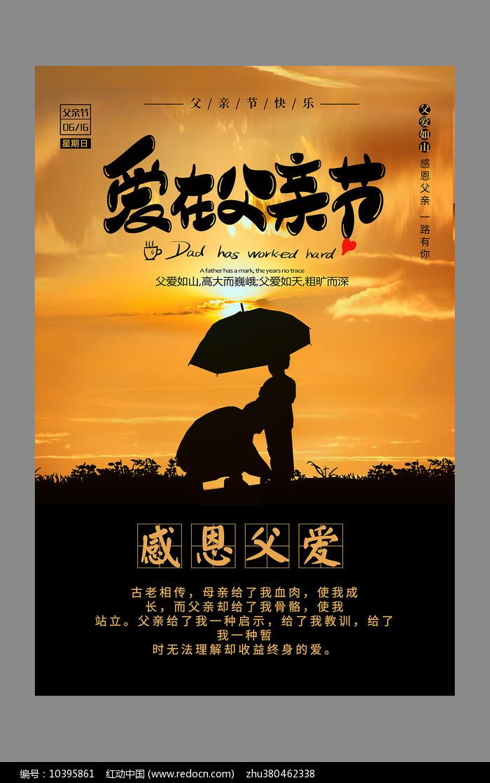 感恩父亲节宣传海报图片