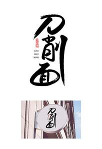 高档刀削面书法字体设计