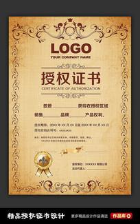 高档古典商业授权证书