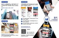 公司产品宣传折页