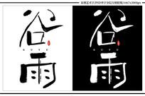 谷雨和风韵味中国风书法艺术字